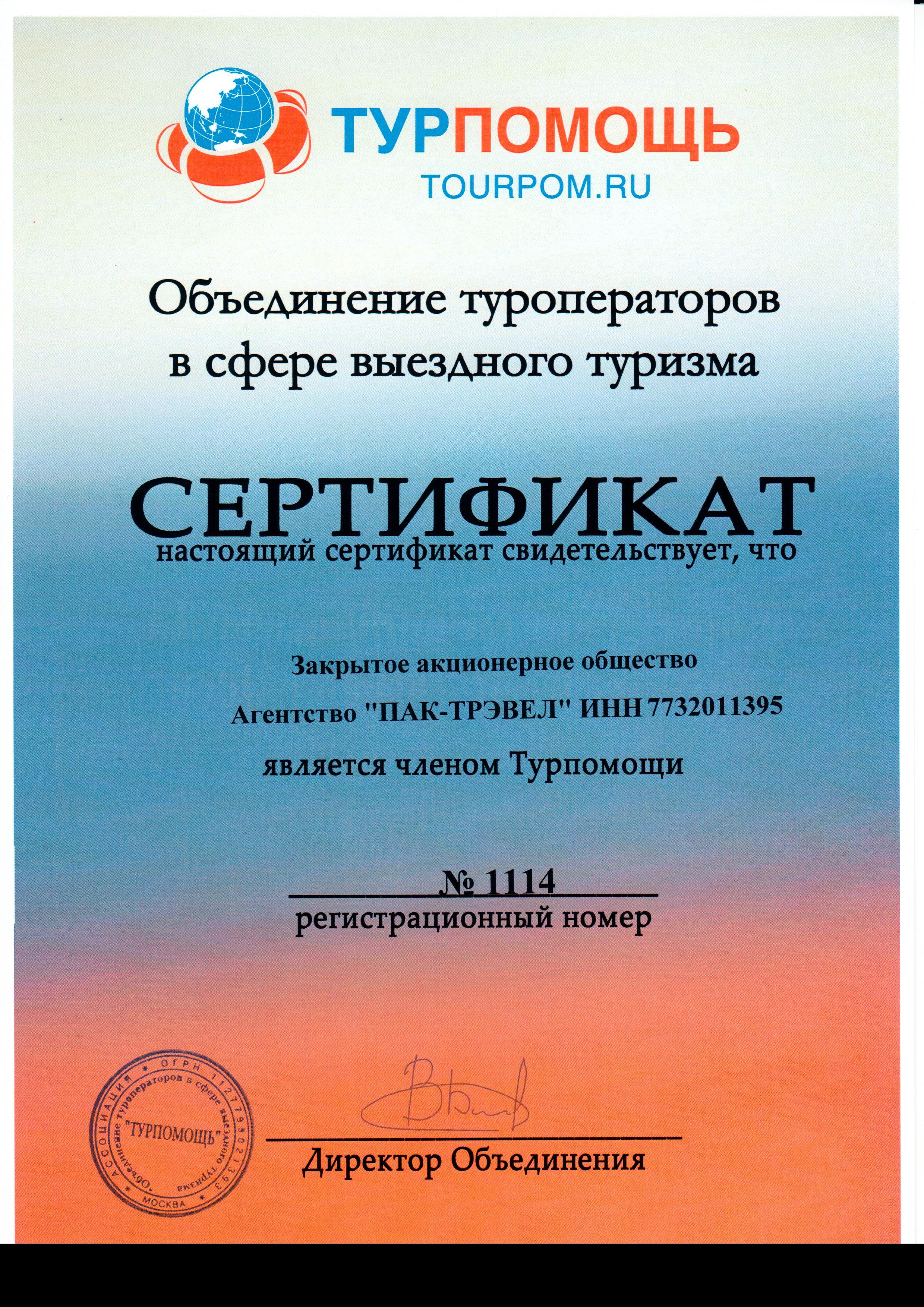 Сертификат ЗАО Агентство «ПАК-ТРЭВЕЛ»