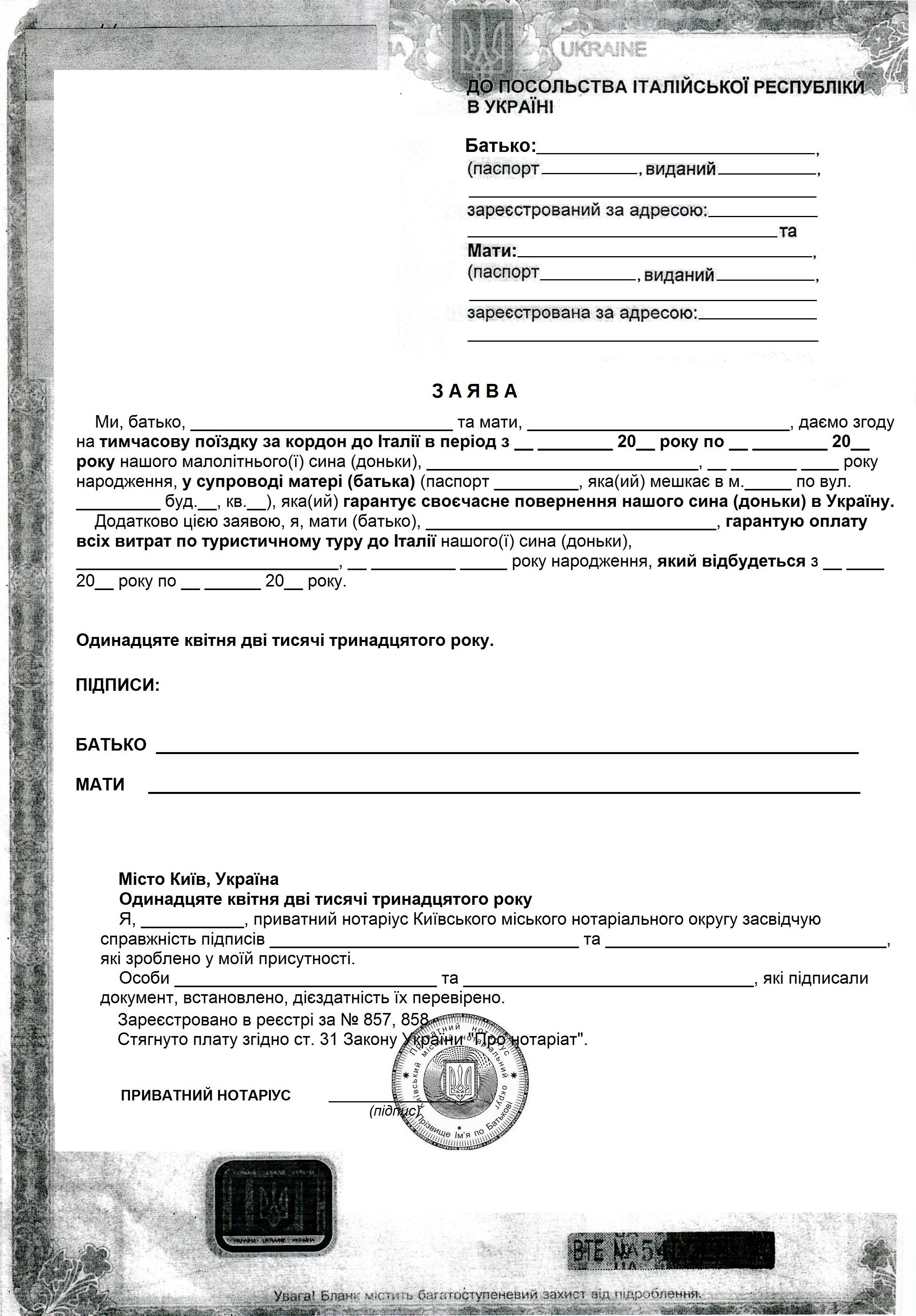 Нотариальное оформление договора дарения доли квартиры